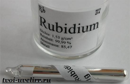 Рубидий-металл-Свойства-рубидия-Применение-рубидия-4