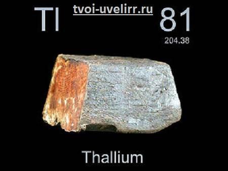 Таллий-элемент-Свойства-таллия-Применение-таллия-1