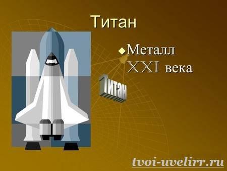 Титан-металл-Свойства-титана-Применение-титана-4