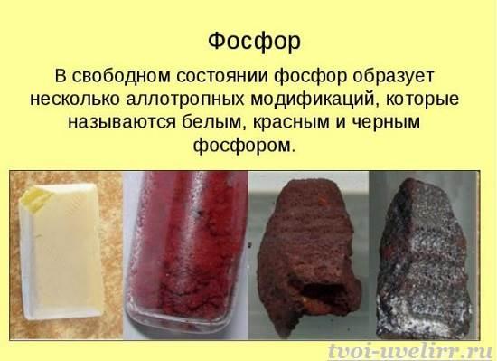 Фосфор-Свойства-фосфора-Применение-фосфора-4