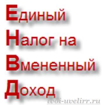 Что-такое-ЕНВД-2