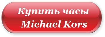 Часы-Michael-Kors-19