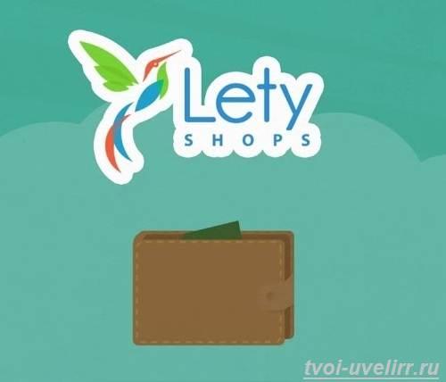 Что-такое-Letyshops-Как-работает-Lety-shops-Отзывы-о-Letyshops-2