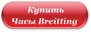 Часы-Breitting-1