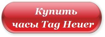 Часы-Tag-Heuer-1