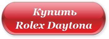 Rolex-Daytona-1