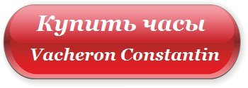 Vacheron-Constantin-1