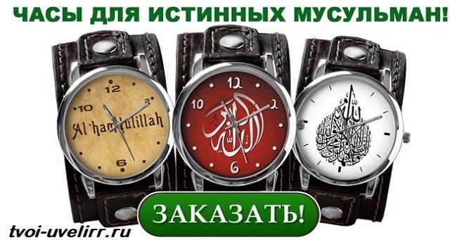 Мусульманские-часы-Особенности-отзывы-и-цена-мусульманских-часов-3