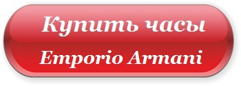 Часы-Emporio-Armani-Особенности-отзывы-и-цена-часов-Emporio-Armani-0