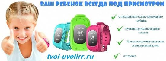 Часы-GPS-для-детей-Особенности-отзывы-и-цена-часов-GPS-для-детей-5
