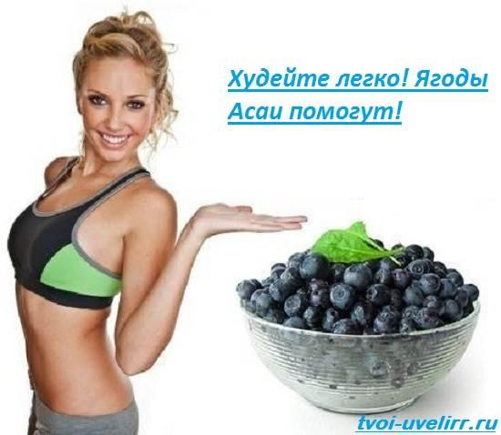 Ягоды-Асаи-Свойства-применение-отзывы-и-цена-ягоды-Асаи-4