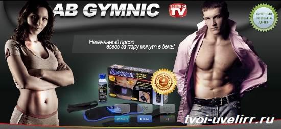 Ab-Gymnic-пояс-для-похудения-Принцип-работы-отзывы-и-цена-Ab-Gymnic-1