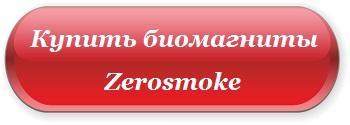 Zerosmoke-1
