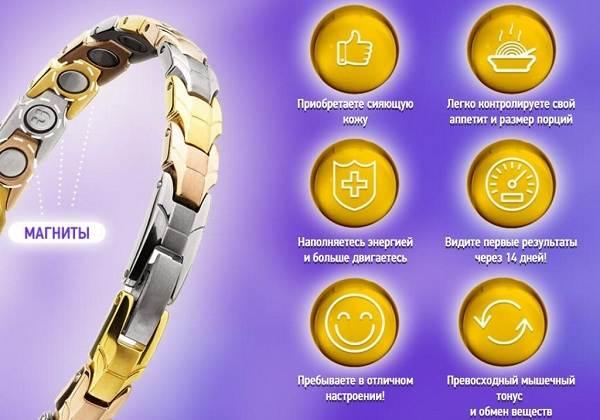 Браслет-Luxury-Magnetdiet-Как-действует-отзывы-и-цена-3
