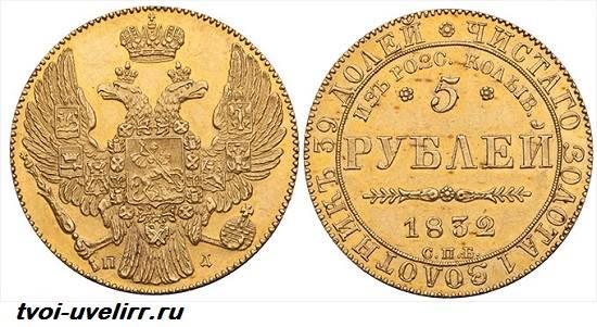 Монеты-царской-России-Виды-история-и-цена-монет-царской-России-1
