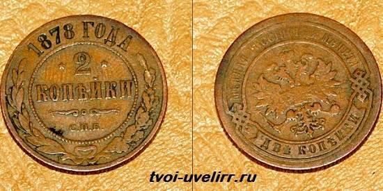Монеты-царской-России-Виды-история-и-цена-монет-царской-России-5