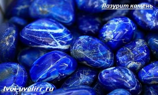 Синий-камень-Виды-свойства-и-особенности-синих-камней-3