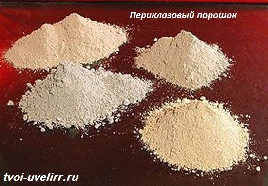Что-такое-периклаз-Свойства-добыча-и-применение-периклаза-2