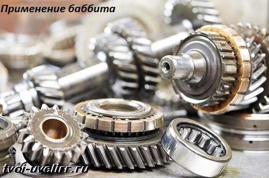 Баббит-металл-Свойства-баббита-Применение-баббита-2