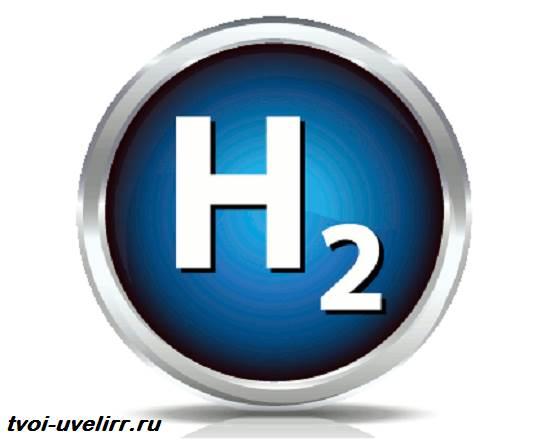 Водород-элемент-Свойства-водорода-Применение-водорода-3