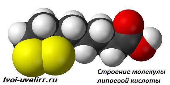 Липоевая-кислота-Свойства-и-применение-липоевой-кислоты-4