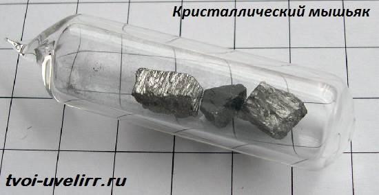 Мышьяк-элемент-Свойства-мышьяка-Применение-мышьяка-4