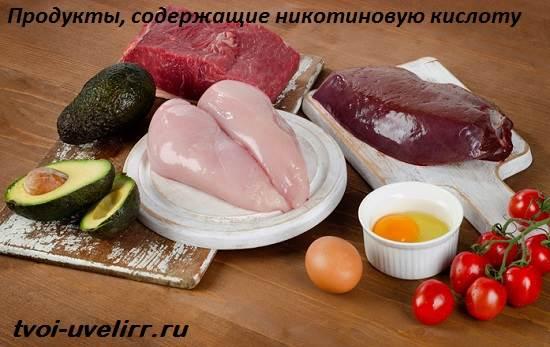 Никотиновая-кислота-Свойства-и-применение-никотиновой-кислоты-4