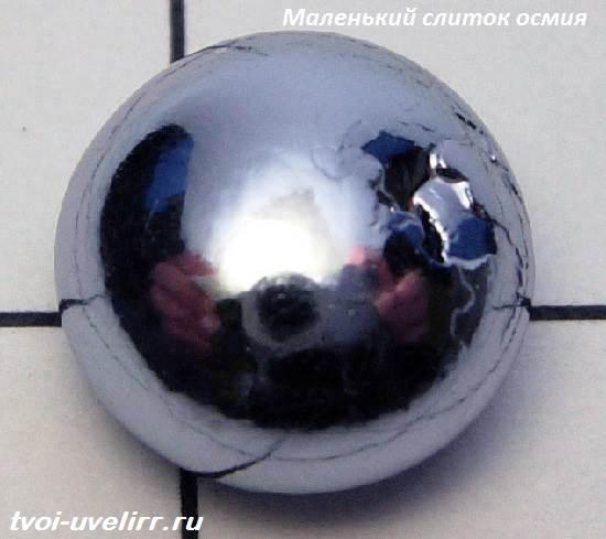 Осмий-металл-Свойства-осмия-Применение-осмия-3
