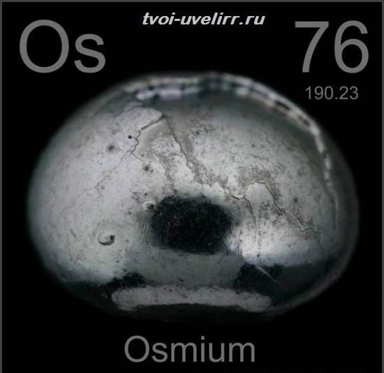 Осмий-металл-Свойства-осмия-Применение-осмия-5