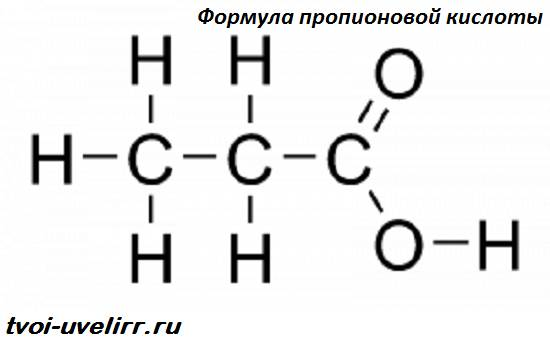 Пропионовая-кислота-Свойства-применение-и-цена-пропионовой-кислоты-1