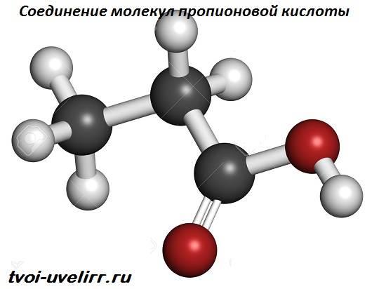 Пропионовая-кислота-Свойства-применение-и-цена-пропионовой-кислоты-2