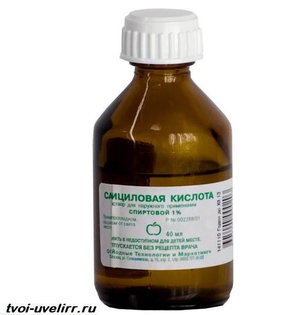 Салициловая-кислота-Свойства-применение-и-цена-салициловой-кислоты-1