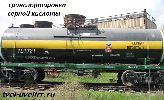 Серная-кислота-Свойства-добыча-применение-и-цена-серной-кислоты-4