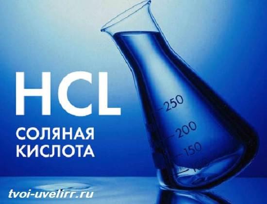 Соляная-кислота-Свойства-производство-применение-и-цена-соляной-кислоты-1