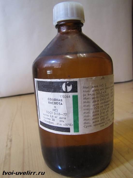 Соляная кислота инструкция по применению