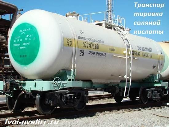 Соляная-кислота-Свойства-производство-применение-и-цена-соляной-кислоты-4