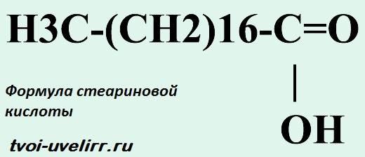 Стеариновая-кислота-Свойства-применение-и-цена-стеариновой-кислоты-3