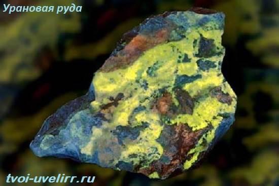 Уран-элемент-Свойства-добыча-применение-и-цена-урана-3