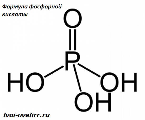 Фосфорная-кислота-Свойства-добыча-применение-и-цена-фосфорной-кислоты-1