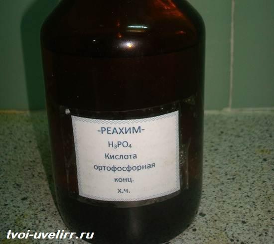 Фосфорная-кислота-Свойства-добыча-применение-и-цена-фосфорной-кислоты-2