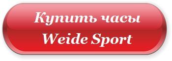 Часы-Weide-Sport-Особенности-отзывы-и-цена-часов-Weide-Sport-8