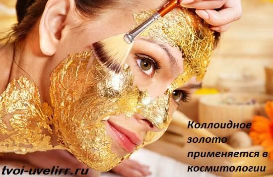 Что-такое-коллоидное-золото-Свойства-и-применение-коллоидного-золота-1