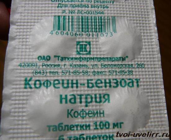 Бензоат-натрия-Свойства-и-применение-бензоата-натрия-1