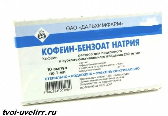 Бензоат-натрия-Свойства-и-применение-бензоата-натрия-3