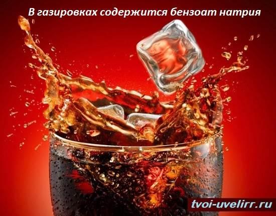 Бензоат-натрия-Свойства-и-применение-бензоата-натрия-7