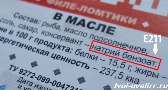 Бензоат-натрия-Свойства-и-применение-бензоата-натрия-8