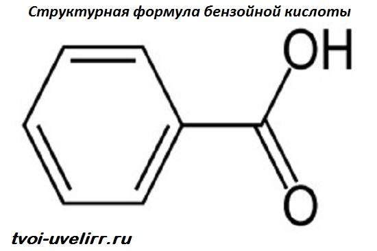Бензойная-кислота-Свойства-и-применение-бензойной-кислоты-2
