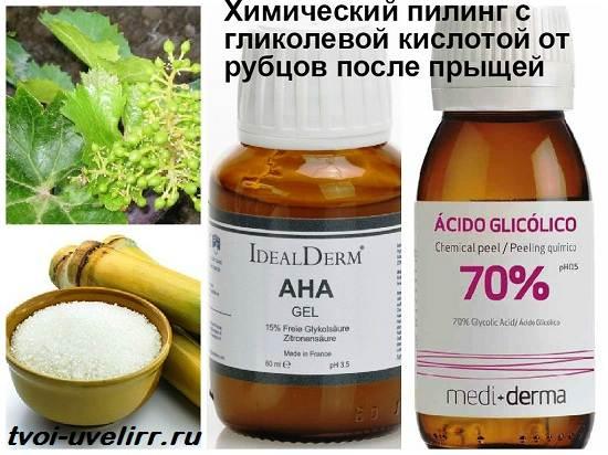 Гликолевая-кислота-Свойства-и-применение-гликолевой-кислоты-4