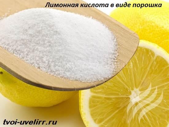 Лимонная-кислота-Свойства-и-применение-лимонной-кислоты-1