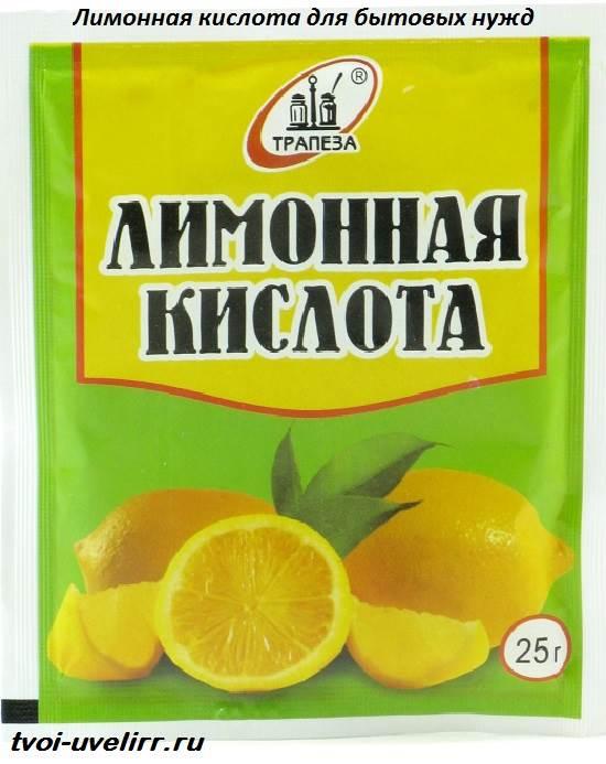 Лимонная-кислота-Свойства-и-применение-лимонной-кислоты-2